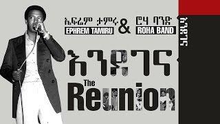 "Ephrem Tamiru - ""Endegena"" Reunion CD"