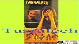 Ethiopian Movie- Tasralech - Official Full Movie (Original)