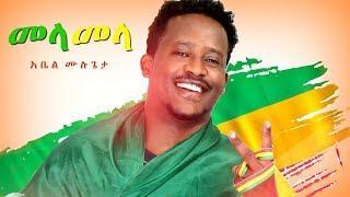 Abel Mulugeta - Mela Mela | መላ መላ - New Ethiopian Music 2018