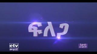 "#EBC ""ፍለጋ"" ታዋቂ የትግረኛ ድምፃዊ ርእሶም ገ/ጊዩርጊስ ጋር ቆይታ ሐምሌ 01፣2010"