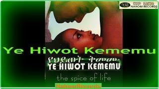 Ethiopian Movie- YEHIWOT KIMEMU - Official Full Movie (Original)