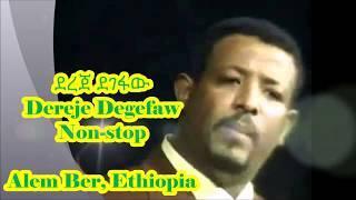 ልብ የሚነኩ የደረጀ ደገፋው ሙዚቃዎች | Best of Dereje Degefaw ~ Ethiopian Traditional Music Video