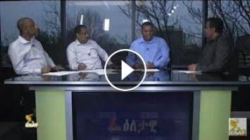 ESAT Eletawi Today Jan 8/2018