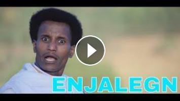 werku molla (ሳንኪ) Enjalgn (እንጃልኝ) new Ethiopian