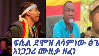 Fasil demoz ፋሲል ደሞዝ (አሳምነው ጽጌ) Ethiopian new music 2019